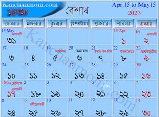Bengali Calendar 1426, 2019, 2020 Free